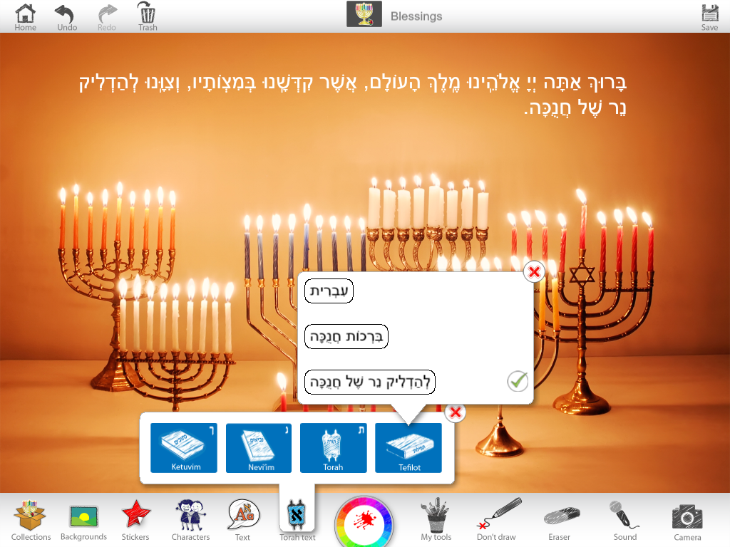 Chanukah Ji Studio Menorah Lighting Diagram 5c From Torah Texts Tefilot Select The Blessings