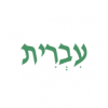 Ivrit/Hebrew lesson plans